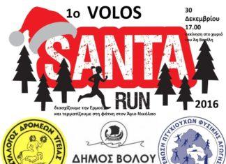 Volos Santa Run