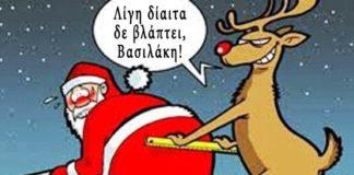 Χριστουγεννιάτικα Status