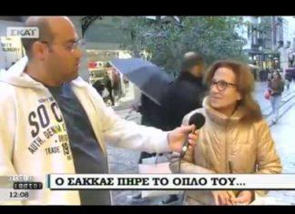 Γνωρίζουν οι Αθηναίοι τι έγινε στο κόσμο το 2016