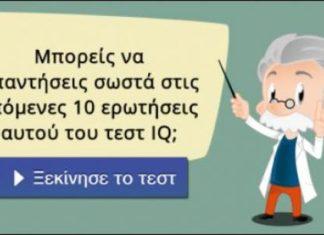 τεστ IQ