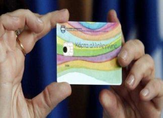 Κάρτα σίτισης και επίδομα ενοικίου