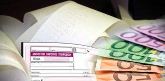 """Θα πληρώσουν """"χαράτσι"""" 26,9% και τα μπλοκάκια χωρίς εισόδημα"""