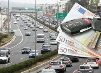 Ερχονται εξατομικευμένα Τέλη Κυκλοφορίας για κάθε αυτοκίνητο