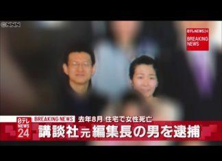 συντάκτης του Attack on Titan Manga Συνελήφθη