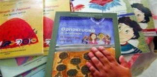 Πολυπολιτισμικοί «Φάκελοι Θρησκευτικών» θα αντικαταστήσουν τα βιβλία στα σχολεία!
