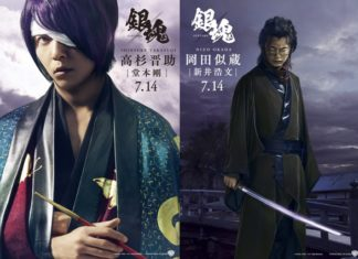Live-Action Gintama ταινία