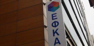 Ομολογία - σοκ: Ο ΕΦΚΑ δεν μπορεί να πληρώσει τις εκκρεμείς συντάξεις!