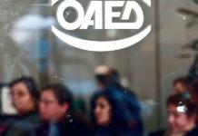 ΟΑΕΔ: Ξεκινάει η υποβολή αιτήσεων για το πρόγραμμα πρόσληψης 10.000 ανέργων