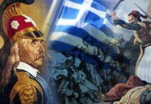 25Η ΜΑΡΤΙΟΥ: Το δημοτικό τραγούδι «πυροδότησε» την επανάσταση του 1821
