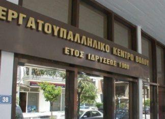 Στο «πόδι» τα συνδικάτα για τον ΕΦΚΑ -Παμβολιώτικη στάση εργασίας σήμερα
