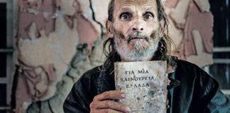 Βόλος: Βελτιώνεται η κατάσταση του 82χρονου Φώτη Λαδόπουλου