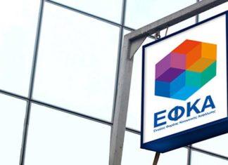 ΕΦΚΑ: «Τρικλοποδιά» στα έσοδα από την αύξηση των εισφορών