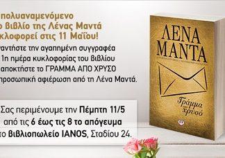 Η Λένα Μαντά υπογράφει το νέο της βιβλίο στον ΙΑΝΟ