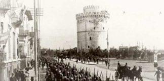 26 Οκτωβρίου 1912: 105 χρόνια από την απελευθέρωση της Θεσσαλονίκης