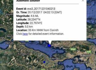 Σεισμός τα χαράματα στον Κορινθιακό Κόλπο.