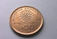 Έχετε κέρματα των 100 δραχμών στο συρτάρι σας; Δείτε πόσες χιλιάδες ευρώ αξίζουν!