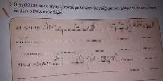 Επική απάντηση μαθητή σε άσκηση σχετικά με τον Αχιλλέα και τον Αγαμέμνονα!