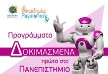 Ρομποτική Βόλος